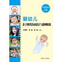 全国0-3岁早期教育专业系列教材:婴幼儿亲子教育活动设计与案例精选