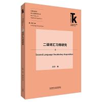 二语词汇习得研究(外语学科核心话题前沿研究文库.应用语言学核心话题系列丛书)
