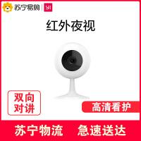 小米生态链 小白智能摄像机 高清720P 摄像头 红外夜视 双向语音对讲 监控看家