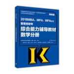 2018MBA、MPA、MPAcc管理类联考综合能力辅导教材数学分册