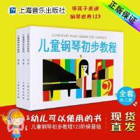 正版儿童钢琴初步教程1-3册幼儿儿童启蒙基础钢琴教材儿童钢琴初