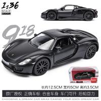 1:36保时捷918跑车车模男孩玩具车汽车模型收藏轿车摆件合金车