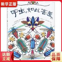 甲虫 如此害羞 [美] 黛安娜・赫茨・阿斯顿 [美] 西尔维亚・朗 海豚出版社9787511042101【新华书店 正
