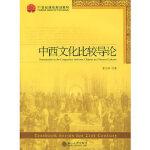 中西文化比较导论 辜正坤 9787301122761 北京大学出版社 新华书店 品质保障