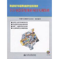 汽车电器常见维修项目实训教材(含DVD光盘1张)