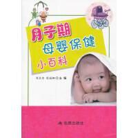月子期母婴保健小百科
