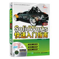 SolidWorks 2015快速入门指南(配全程视频教程)