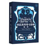 纳尼亚传奇七部曲:银椅