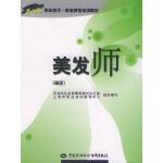 美发师(高级)/职业技术职业资格培训教材