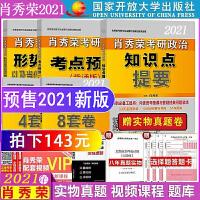 【预售2020】肖秀荣2020考研政治 命题人形式与政策+知识点提要+考点预测背诵版+冲刺8套卷+终极预测4套卷 共五