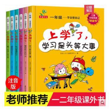 学会管自己6册 一年级课外阅读 带拼音书必读班主任推荐 儿童绘本故事书6-7岁 注音版儿童读物 7-10岁小学生 适合孩子阅读的书籍