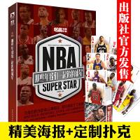 【赠海报+定制扑克 】正版NBA那些年我们一起追过的球星书天命为皇勒布朗詹姆斯萌神库里乔丹 科比等nba篮球球星传记畅
