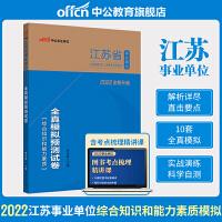 中公教育2021江苏省事业单位考试:全真模拟预测试卷(全新升级)