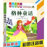 小蝌蚪彩绘注音版 格林童话 语文新课标必读专为儿童编写的一部彩色百科类图书小学儿童文学名著