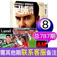 足球周刊杂志2019年第25期总第777期【单本】当代体育周刊足球娱乐资讯期刊体坛传媒出品