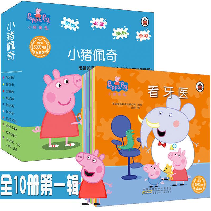小猪佩奇主题儿童英语绘本中英文双语培养孩子情商的宝宝婴儿睡前童话故事书籍0-1-2-3-4-6岁7益智早教启蒙佩琪配图幼儿园有声读物 全10册 中英双语
