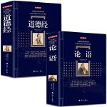 全新正版2册 道德经+论语 全书图解祥析青少年中小学生课外辅导书古代哲学书国学经典书籍