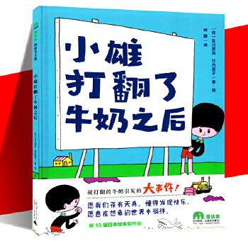 正版现货 魔法象图画书王国 小雄打翻了牛奶之后 儿童第13届日本绘本作品奖精装绘本 及川贤治,竹内茧子著绘