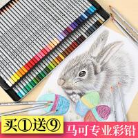 马可彩铅手绘72色油性彩色铅笔48色马克画画套装美术成人专业绘画水溶性彩铅笔120色学生用雷诺阿画笔初学者