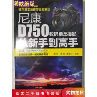 【二手九成新】尼康D750数码单反摄影从新手到高手曹照、曹莹、董宝利化学工业出版社