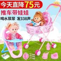 儿童玩具女孩过家家推车带娃娃洋娃娃宝宝婴儿小手推车女童公主娃