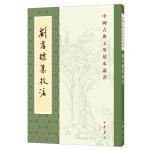 刘孝标集校注(中国古典文学基本丛书・平装繁体竖排)
