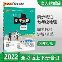 包邮2020版PASS绿卡图书学霸同步笔记地理七年级(湘教版XJ版)含教材习题答案 7年级学霸同步笔记地理初一地理 漫