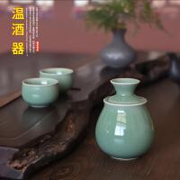 龙泉青瓷温酒器烫酒壶家用日式陶瓷黄酒杯套装暖酒壶中式怀旧酒具