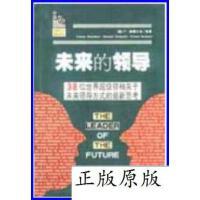 《未来的领导 新时代的新视野、新策略与新措施》 (美)F.赫塞尔