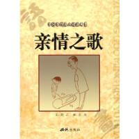亲情之歌(中国当代名人语画书系)舒乙 文,左川 绘9787801084019西苑出版社