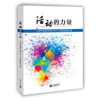 活动的力量 刘明 上海教育出版社 9787544484152
