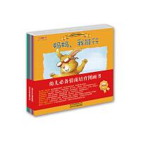 小兔杰瑞情商培育绘本系列(套装共8册)《我不想上幼儿园》 《我和爸爸走散了》 《妈妈,我能行》 《我害怕怪兽》 《我爱妈