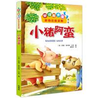 小猪阿蛮(阅读起步走第二辑)