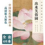 中国历代绘画珍本第一辑(全40种)