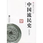 中国流民史(近代卷)