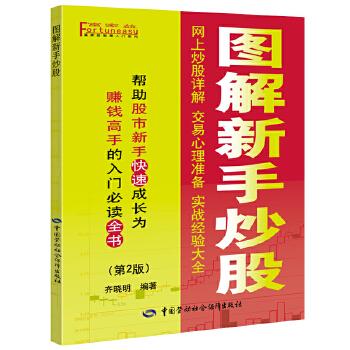 图解新手炒股(第2版)帮助股市新手快速成长为赚钱高手的入门必读全书