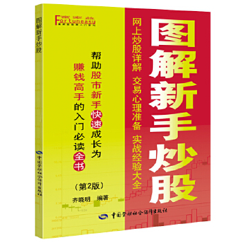图解新手炒股(第2版) 帮助股市新手快速成长为赚钱高手的入门必读全书