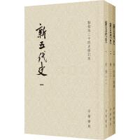 新五代史(平装全3册・点校本二十四史修订本)