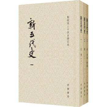 新五代史(平装全3册·点校本二十四史修订本) 新中国宏大的古籍整理出版工程,中国历史典籍整理标志性成果,点校本全新升级版本。中华书局出版。繁体竖排本。