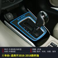 防滑垫专用日产12款18新轩逸排挡档位垫轩逸装饰内饰改装汽车用品
