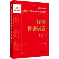 中公2019吉林省公务员录用考试专用教材终极押密试卷乙