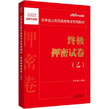 中公教育2020吉林省公务员录用考试专用教材:终极押密试卷(乙)(全新升级)