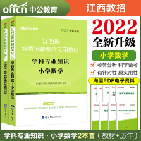 中公教育2020江西省教师招聘考试小学套装:小学数学(教材+历年真题标准预测) 2本套