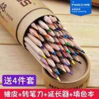 马可油性水溶性彩色铅笔48色美术绘画36色手绘素描马克彩铅72色初学者用成人小学生画画套装儿童原木安全环保