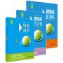 七年级奥数教程+奥数学习手册+奥数能力测试 第七版 3本套装 初一奥数辅导书籍