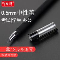 听雨轩中性笔批发写字笔磨砂签字笔文具用品小清新可爱碳素笔红笔水性笔考试专用笔芯学生用黑笔韩国黑色水笔