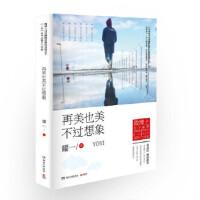 【二手书9成新】再美也美不过想象耀一,博集天卷 出品9787540468736湖南文艺出版社