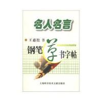 【新书店正版】名人名言 钢笔草书字帖王惠松9787543957978上海科学技术文献出版社