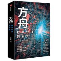 方舟 数字经济创新史 赵小兵 著 中信出版社