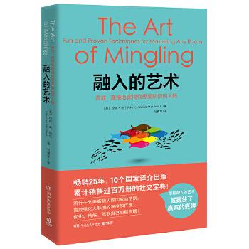 融入的艺术(pdf+txt+epub+azw3+mobi电子书在线阅读下载)
